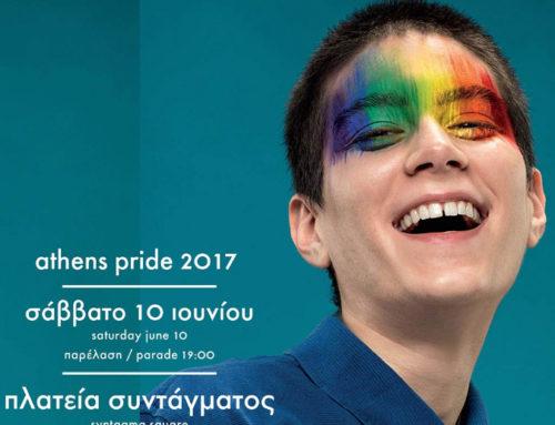 Φεστιβάλ Υπερηφάνειας 2017