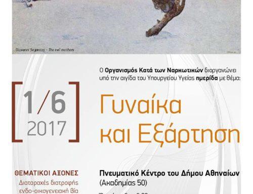 1ηΙουνίου 2017, ημερίδα με θέμα «Γυναίκα και Εξάρτηση»