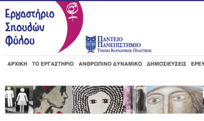 Seminar in Athens Gender Mainstreaming