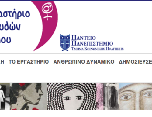 Σεμινάριο: Gender Mainstreaming