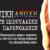 12/2/2018 Επιμορφωτικό σεμινάριο για το θέμα της σεξουαλικής παρενόχλησης για το προσωπικό του ΑΠΘ
